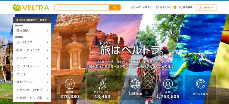 ベルトラ公式サイト引用画像