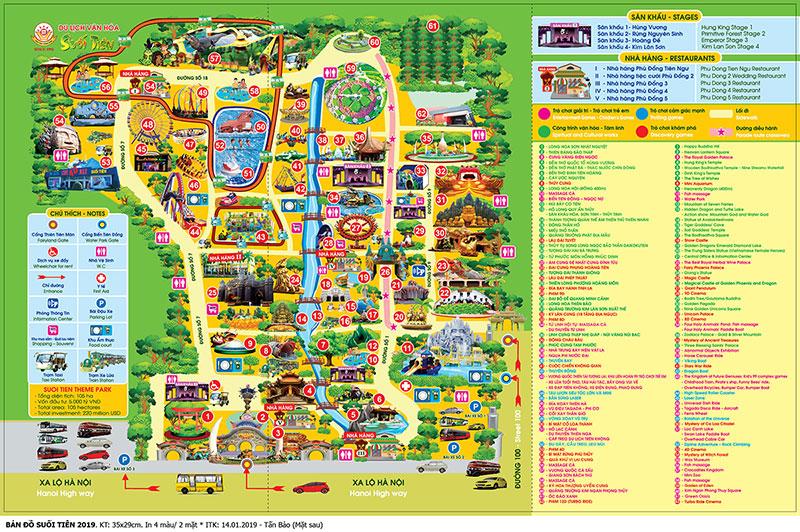 スイティエン公園MAP