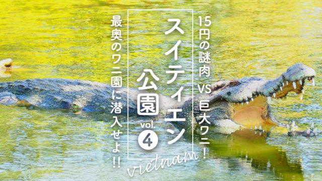 15円の謎肉vs巨大ワニ!再奥のワニ園に潜入せよ!!