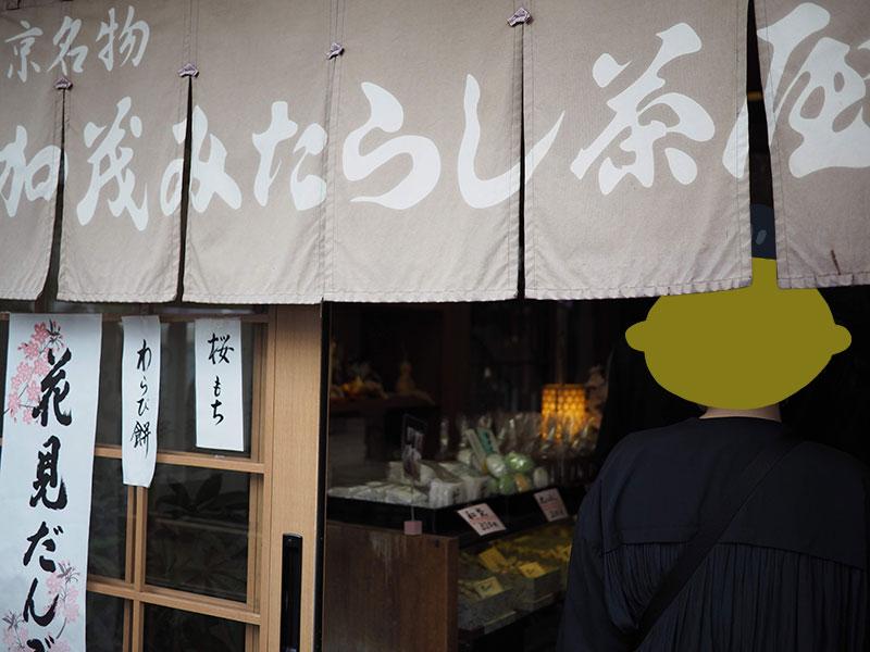 加茂みたらし茶屋の店構え