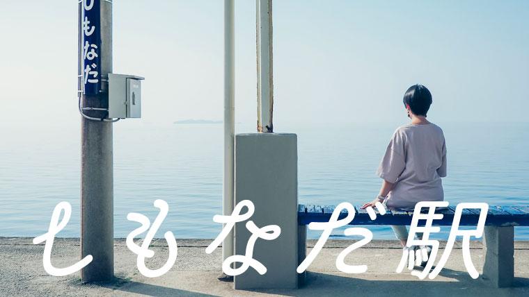愛媛県のフォトスポット[下灘駅]