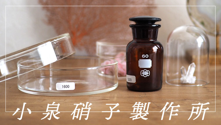 小泉硝子製作所の理化学ガラス