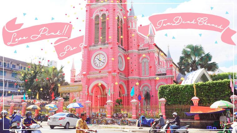 ベトナム・ホーチミン、タンディン教会