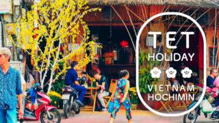 テト(旧正月)期間のベトナム・ホーチミン旅行、楽しみ方&あきらめSPOTを紹介!
