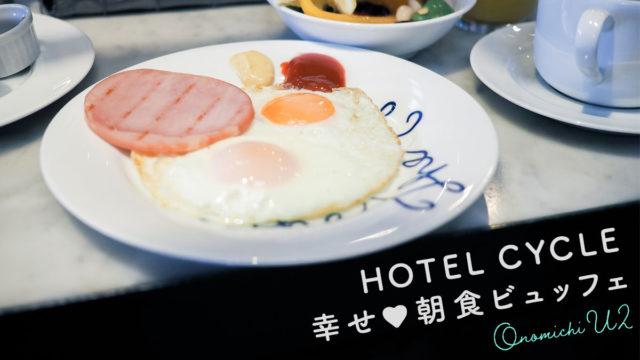 尾道U2、ホテルサイクルの朝食ブッフェ