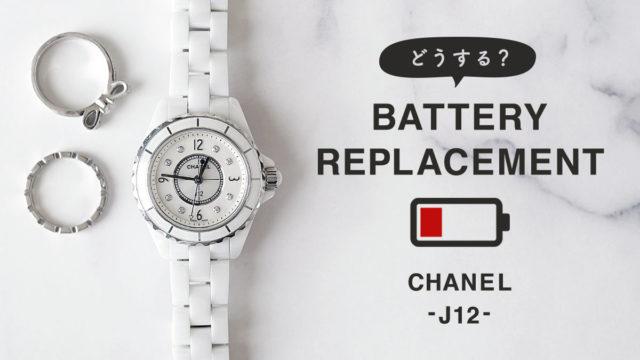 CHANEL J12 の電池交換について