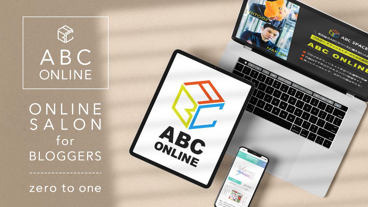 初心者ブロガーのためのオンラインサロン「ABCオンライン」をレビュー
