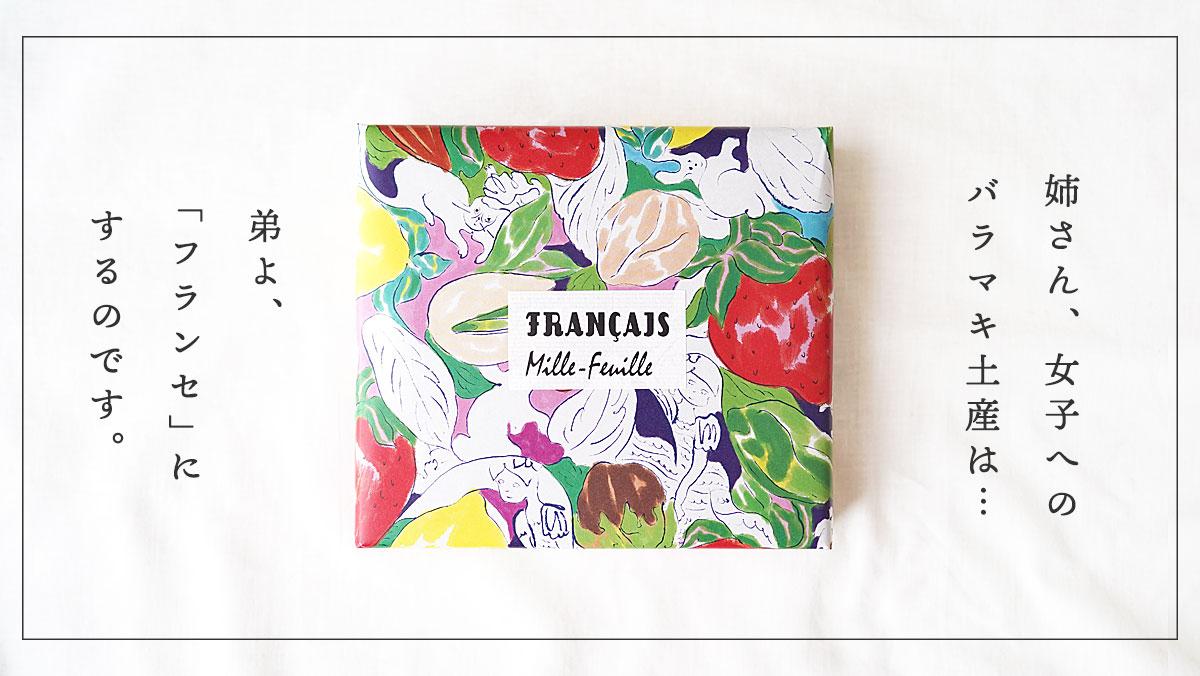 洋菓子のフランセは可愛くて女子へのバラマキ菓子に最適