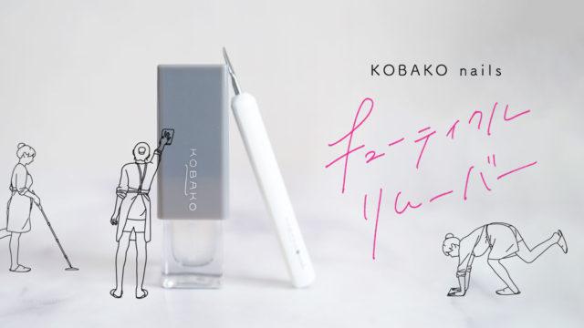 KOBAKOのキューティクルリムーバーが優秀すぎる!