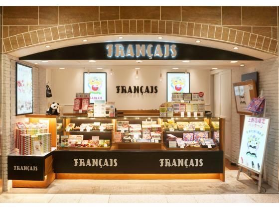「フランセ」アトレ上野店